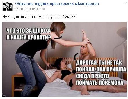 Покемони вже в Україні: Як люди божеволіють через монстриків - фото 9