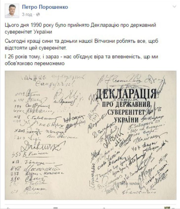 Персональне голосування: Порошенко показав декларацію про суверенітет України з підписами - фото 1