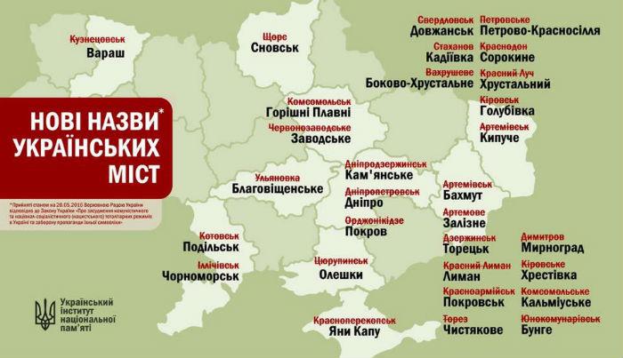 У мережі з'явилася карта з декомунізованими назвами українських міст - фото 1