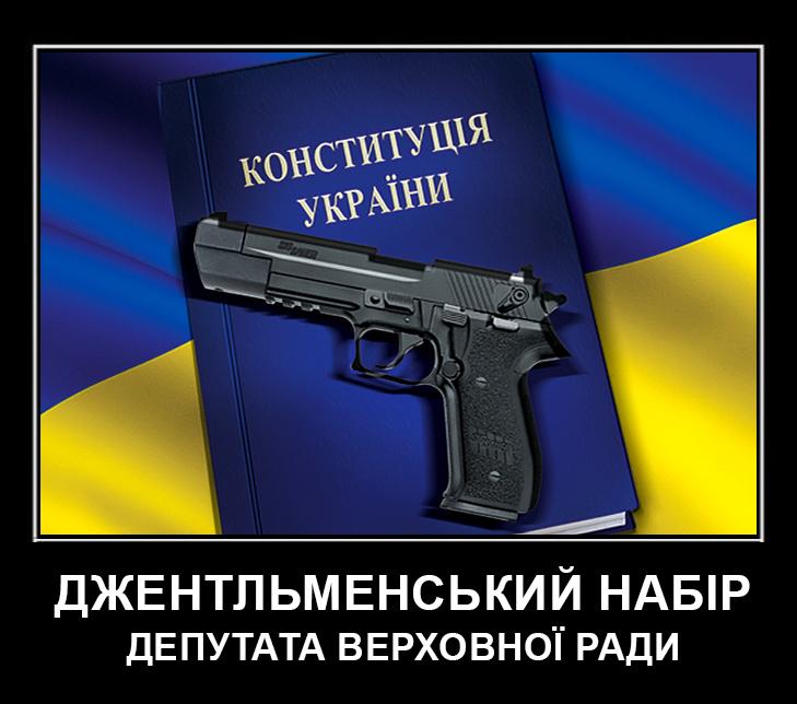 Депутати і зброя (ФОТОЖАБИ) - фото 8
