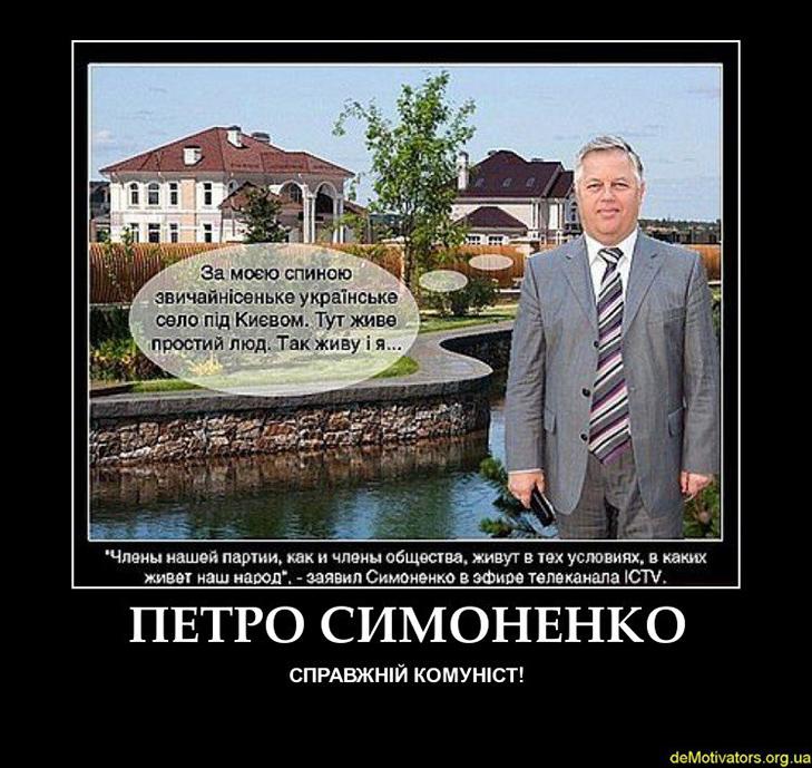 Як соцмережі вітають Петра Симоненко з Днем народження (ФОТОЖАБИ) - фото 5