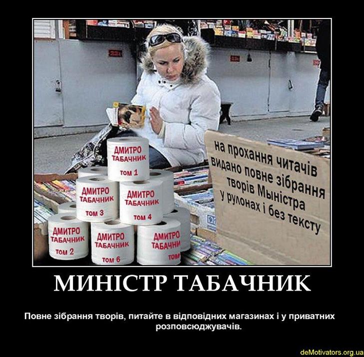 Дмитро Табачник (ФОТОЖАБИ) - фото 4