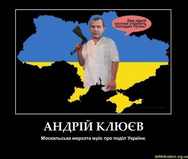 Андрій Клюєв святкує день народження (ФОТОЖАБИ) - фото 1