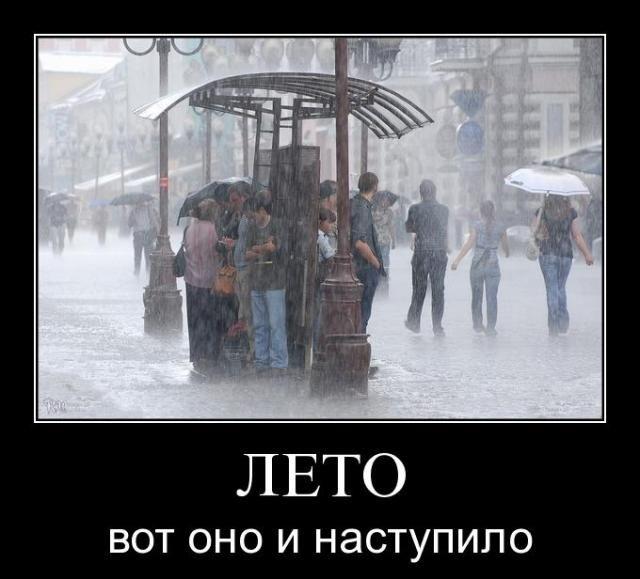 Отаке х...ве літо: як соцмережі обурюються з приводу холоду і дощу (ФОТОЖАБИ) - фото 5