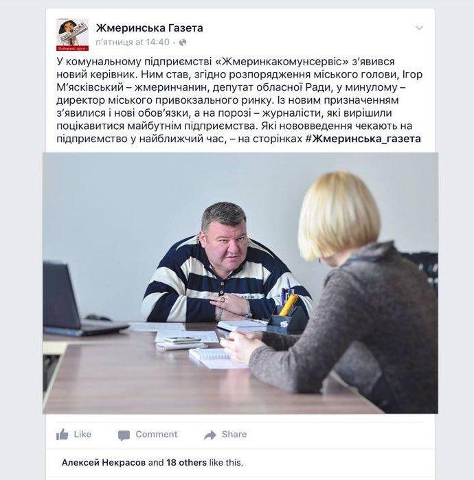 Вінницький депутат очолив комунальне підприємство в райцентрі - фото 1