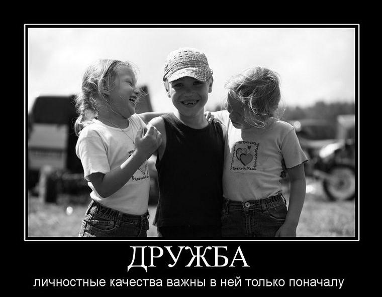 День дружби: 20 картинок і софізмів про найважливіше - фото 9