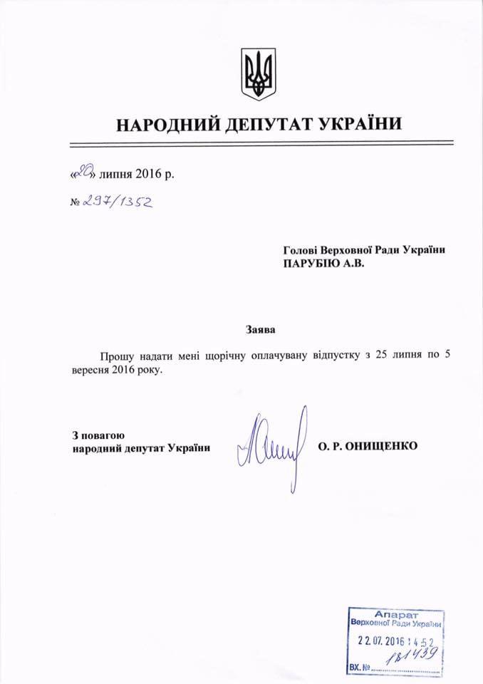 """Онищенко """"випросив"""" у Парубія відпустку - фото 1"""