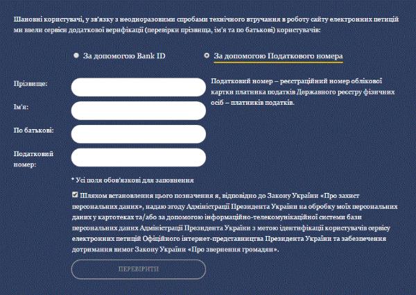 """Відтепер, щоб подати петицію на сайт Порошенка треба """"засвітити"""" банківську карту - фото 1"""
