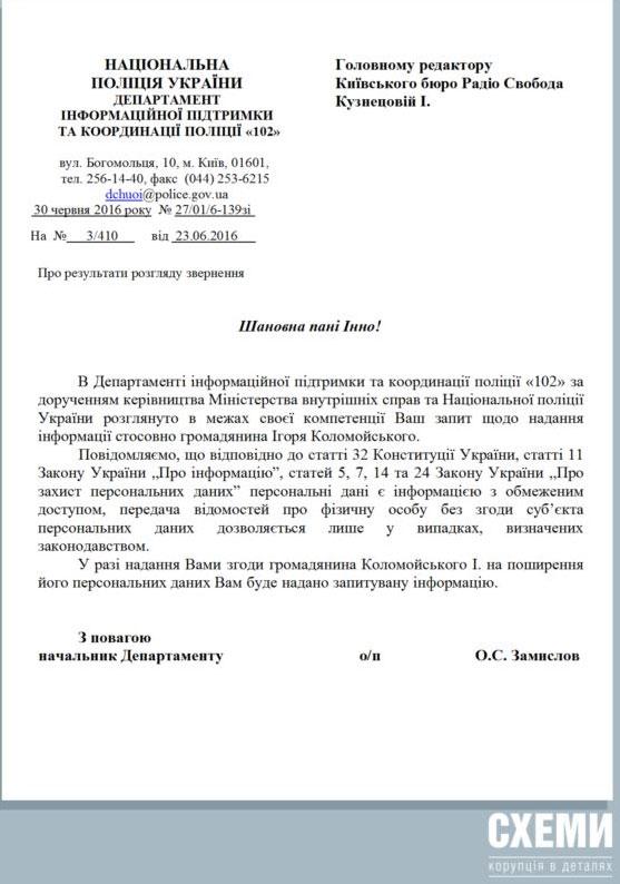 У Авакова не розповіли про візит Коломойського - фото 1
