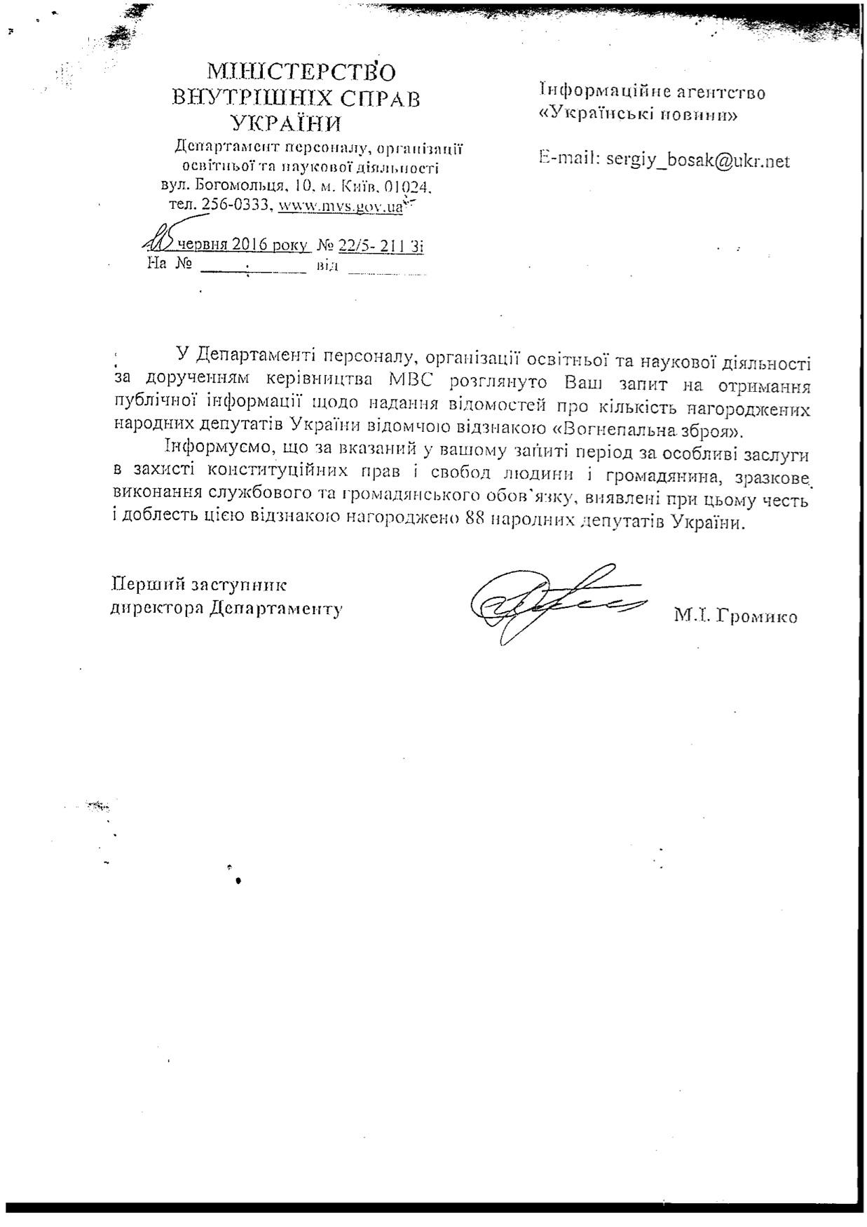 Аваков нагородив 88 нардепів вогнепальною зброєю - фото 1