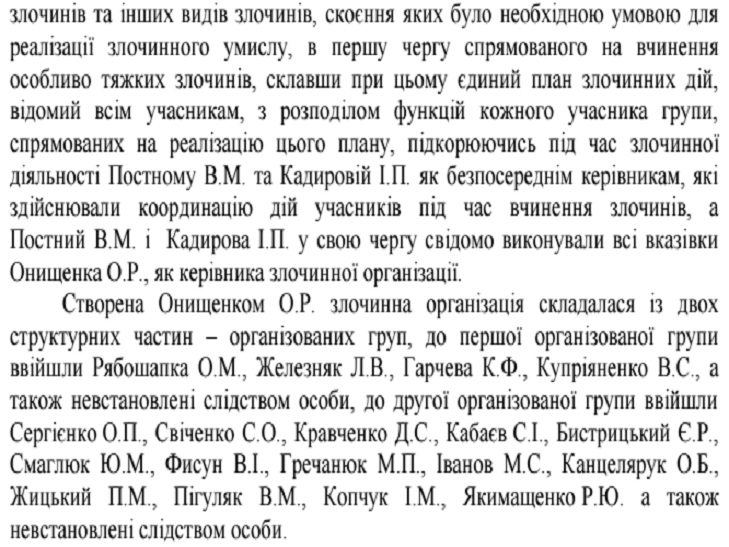 """Опубліковано список 18 фігурантів """"справи Онищенка"""" - фото 1"""
