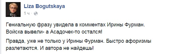 """""""А Асадочек-то залишився"""": як соцмережі реагують на закінчення сиріїйської війни Путіна (ФОТОЖАБИ) - фото 7"""