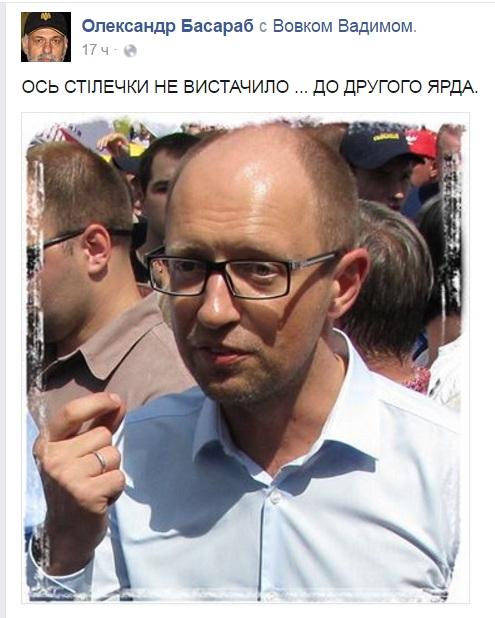 Як бійці АТО відреагували на відставку Яценюка - фото 4