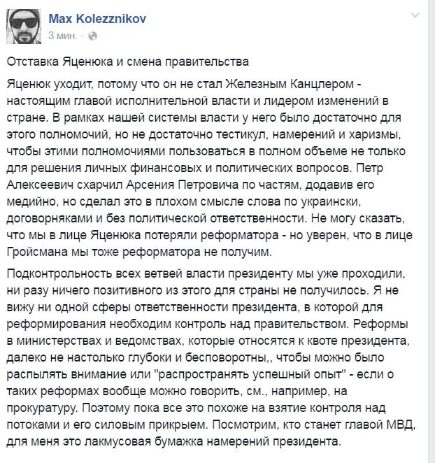 Як бійці АТО відреагували на відставку Яценюка - фото 10