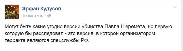 Соцмережі про причини вбивства Шеремета: Журналістика чи російський слід - фото 1