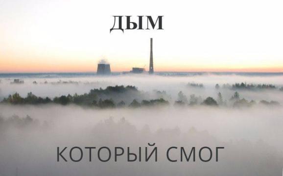 Їжачок в тумані і гламурний протигаз: ТОП-13 приколів про смог у Києві - фото 12
