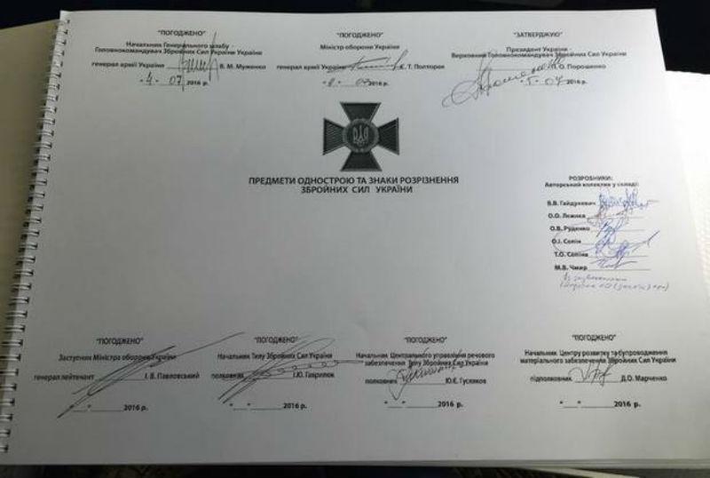 """Порошенко """"декомунізував"""" погони військових - фото 2"""