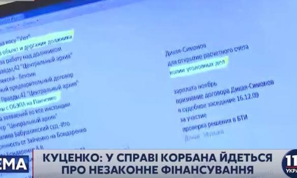 """У ГПУ стверджують, що в """"документах Корбана"""" так і записано: """"хабар"""" (ВІДЕО, ФОТО) - фото 2"""