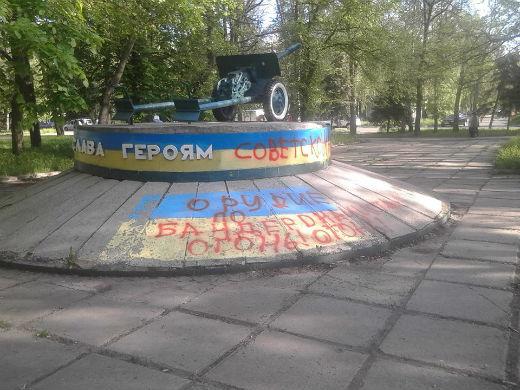 У Краматорську осквернили військовий пам'ятник - фото 1