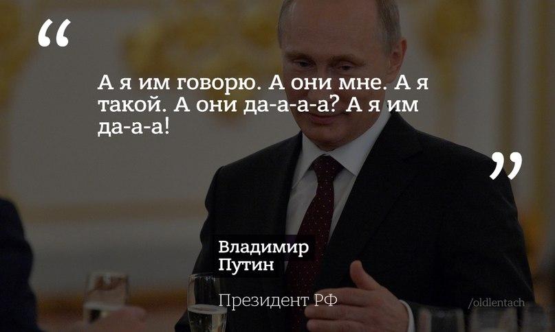 Як соцмережі стібуться з прес-конференції Путіна (18+) - фото 2