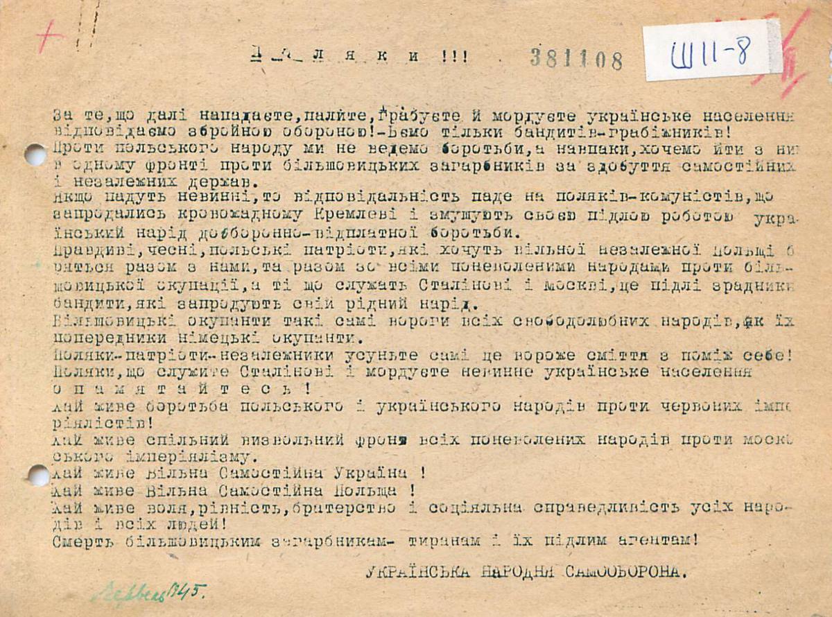 Україна оприлюднила 380 архівних документів КДБ щодо Волинської трагедії - фото 1