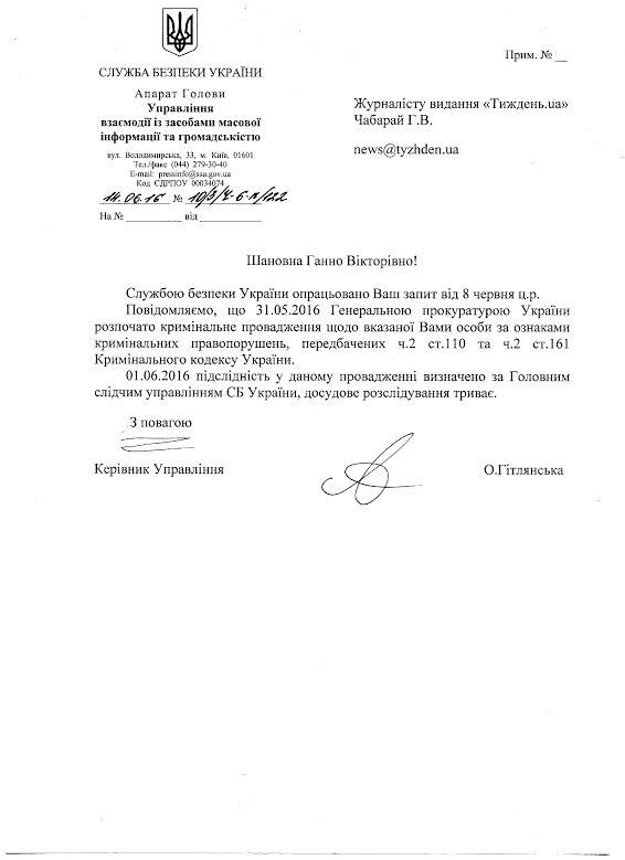 У СБУ розповіли про кримінальне провадження проти нардепа Гончаренка - фото 1
