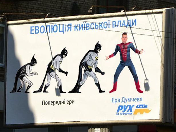 Мордобордінг по-українськи-3 (ФОТОЖАБИ) - фото 3