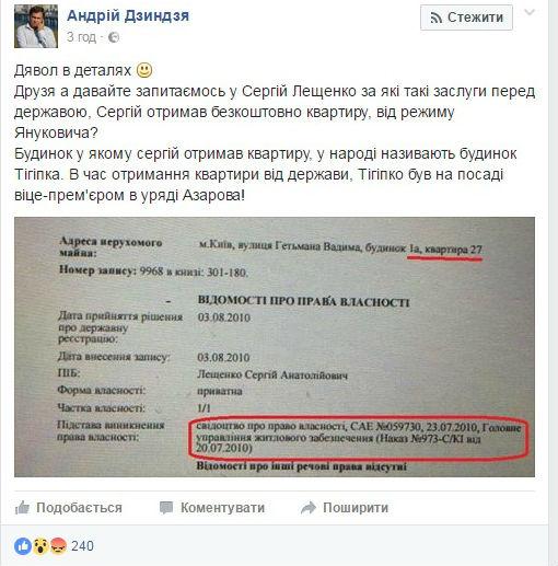 """Лещенко отримав квартиру в """"будинку Тігіпка"""" за часів Януковича, – блогер - фото 1"""