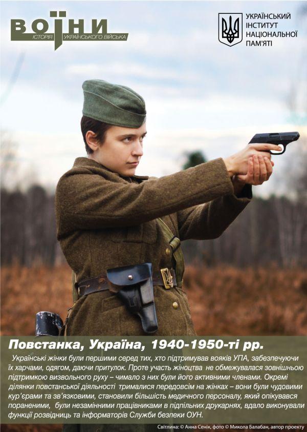 Фотопроект про історію української армії: Від Київської Русі до сьогодення - фото 4