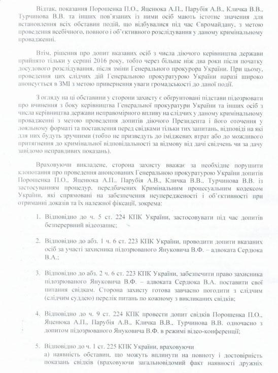 Янукович хоче очну ставку з Порошенком (ДОКУМЕНТ) - фото 2