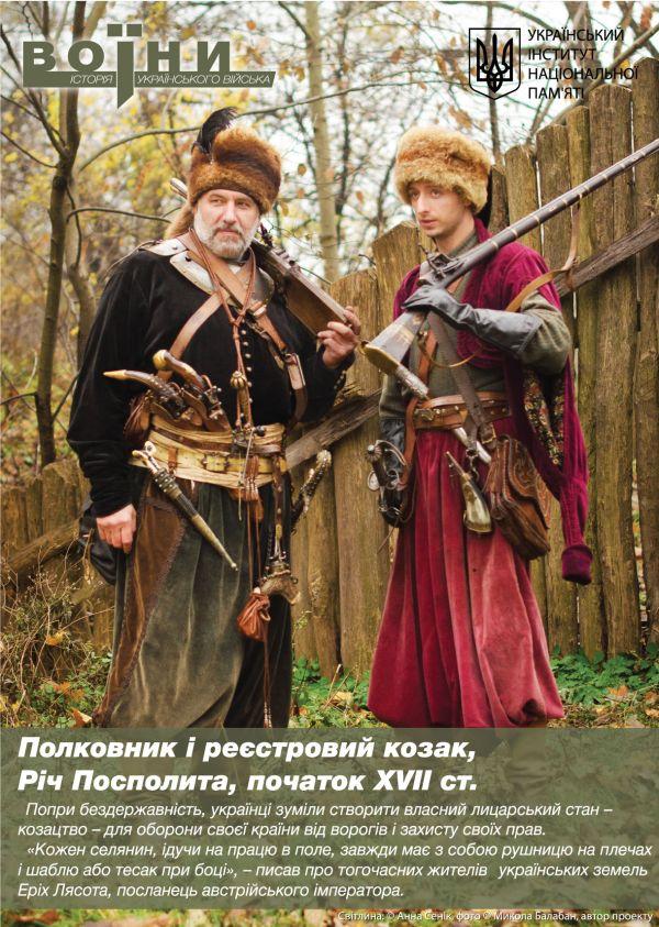 Фотопроект про історію української армії: Від Київської Русі до сьогодення - фото 3