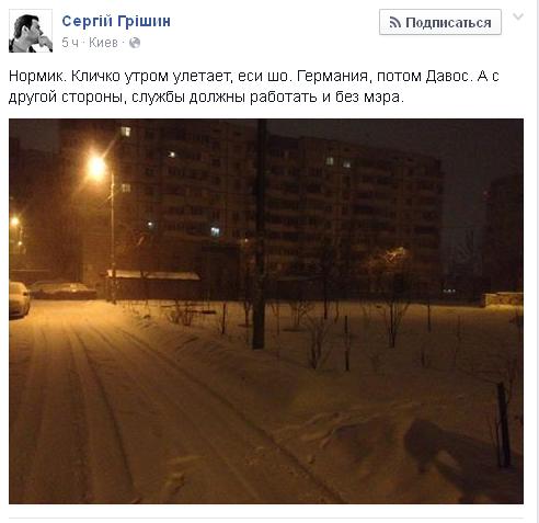 Київ завалило снігом. Водіїв просять утриматися від поїздок - фото 3