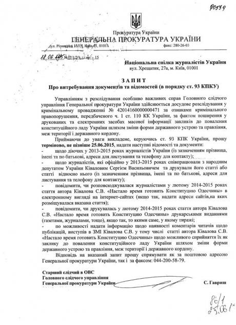 Шокін взявся за сепаратиста Ківалова (ДОКУМЕНТ) - фото 1