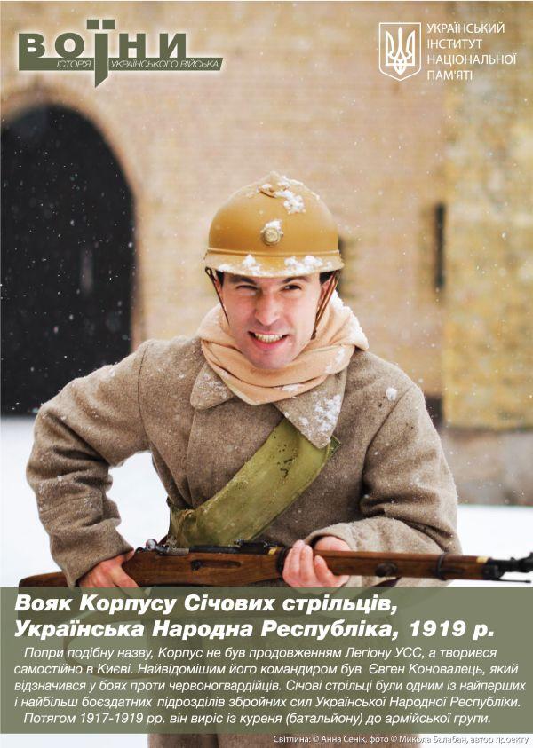 Фотопроект про історію української армії: Від Київської Русі до сьогодення - фото 2