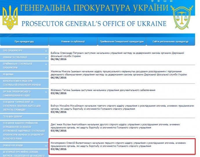 Луценко дав посаду в Генпрокуратурі сину депутата - фото 1