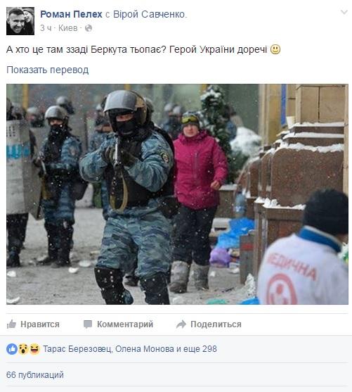 """У мережі нагадали про майданівську """"зраду"""" Савченко - фото 2"""