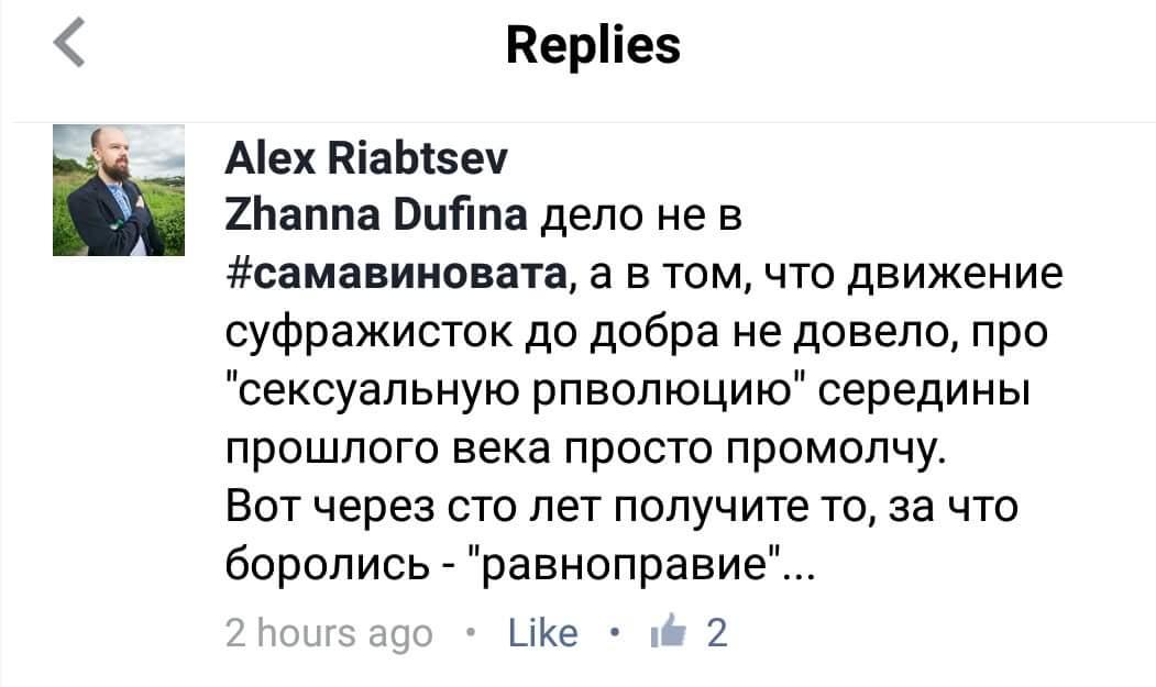 #ЯнеБоюсьСказати: Як флешмоб довів, що Україна просякнута сексизмом - фото 9