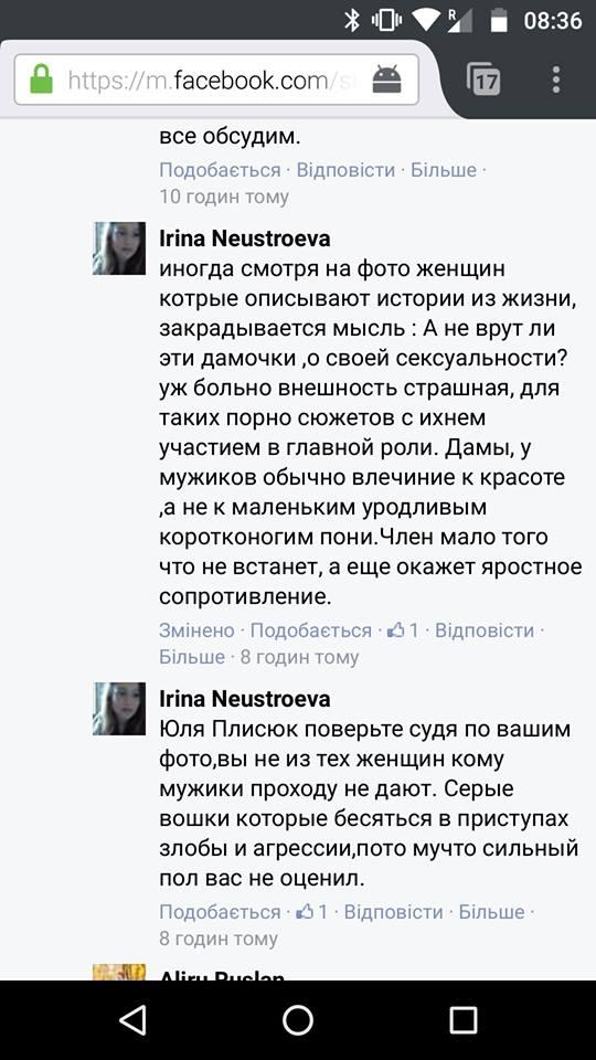 #ЯнеБоюсьСказати: Як флешмоб довів, що Україна просякнута сексизмом - фото 8