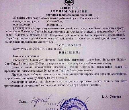 Окунська обіцяє Власенка затягати по судах, бо він відсудив у неї дочку - фото 1