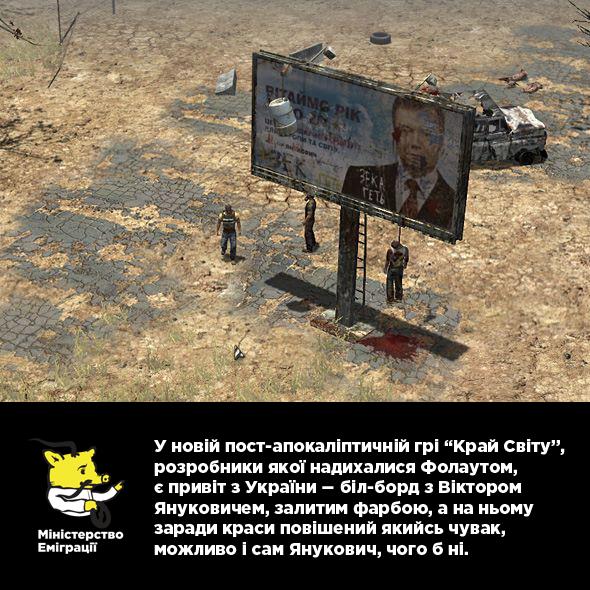 Янукович став героєм апокаліптичної відеогри - фото 1