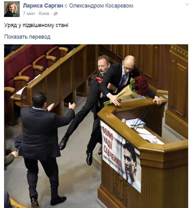 Барна пояснив, чому тягав Яценюка за причинне місце - фото 2