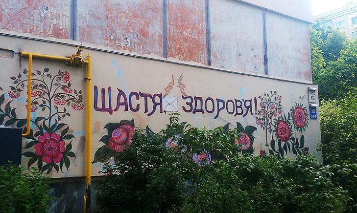 Усі мурали Києва - фото 63