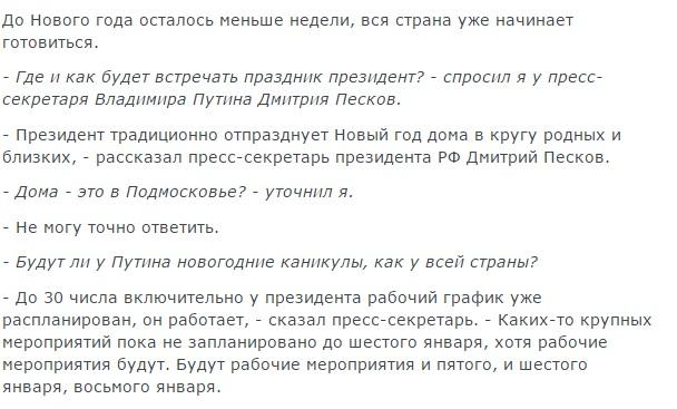 Пєсков розповів, як Путін святкуватиме Новий рік - фото 1