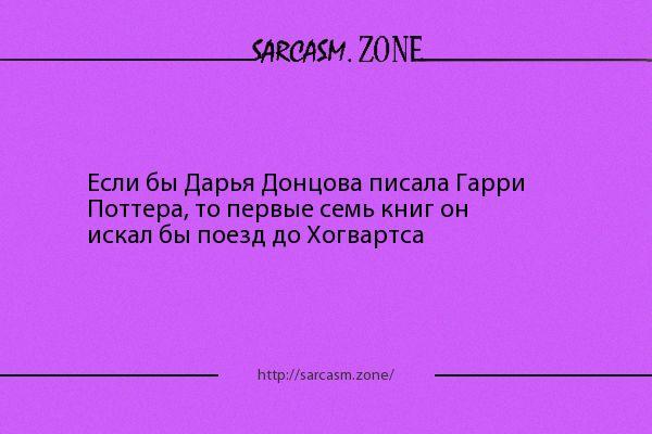 Зебра-вбивця і більйон на макулатурі: ТОП-10 анекдотів про Дар'ю Донцову - фото 1
