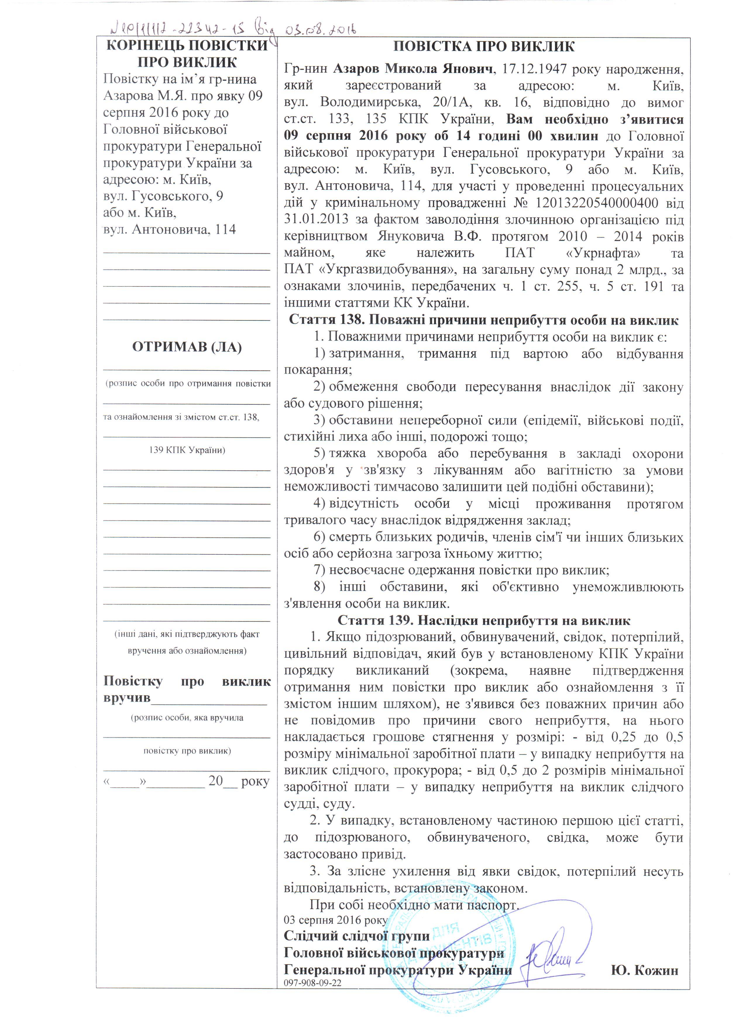 Азарова викликали на допит у ГПУ (ДОКУМЕНТ) - фото 1
