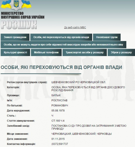 У Чернівцях міліція шукає кандидата в депутати за підкуп виборців - фото 1