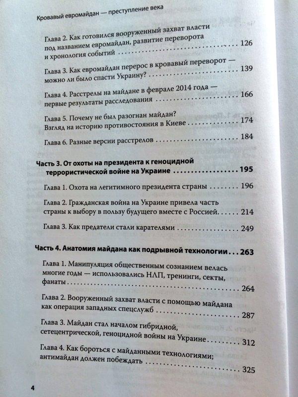 У соцмережах висміяли книгу Захарченко - фото 6