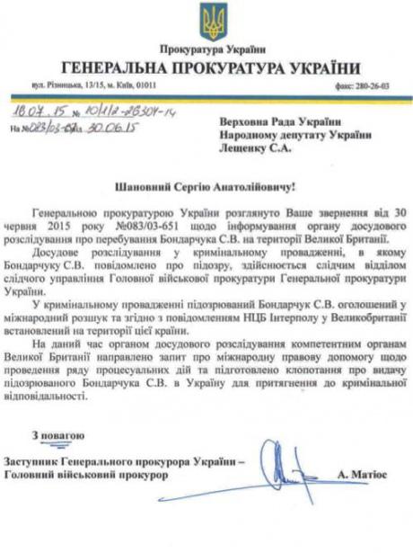 """Екс-голова """"Укрспецекспорту"""" Бондарчук знайшовся аж у Британії - фото 1"""