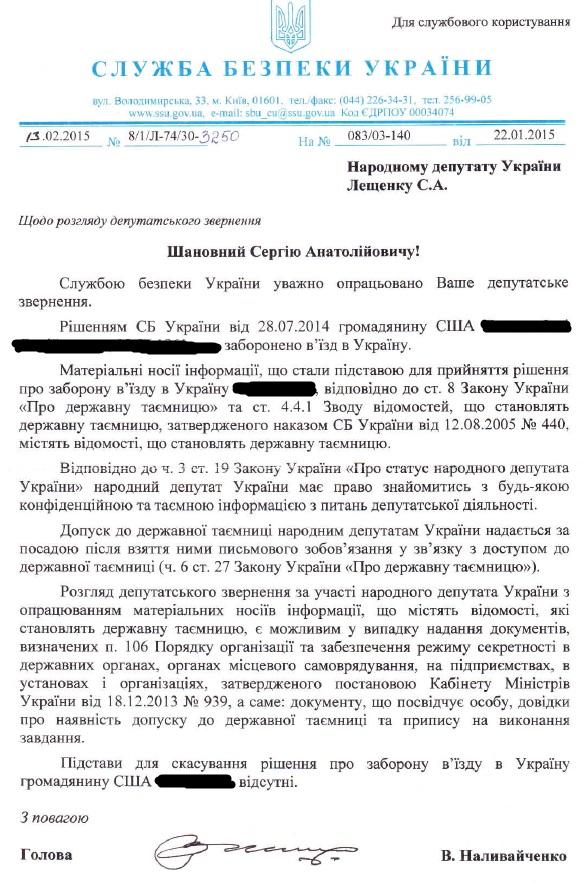 """У """"БПП"""" заявили, що Наливайченко допомагав Фірташу воювати з конкурентами - фото 1"""