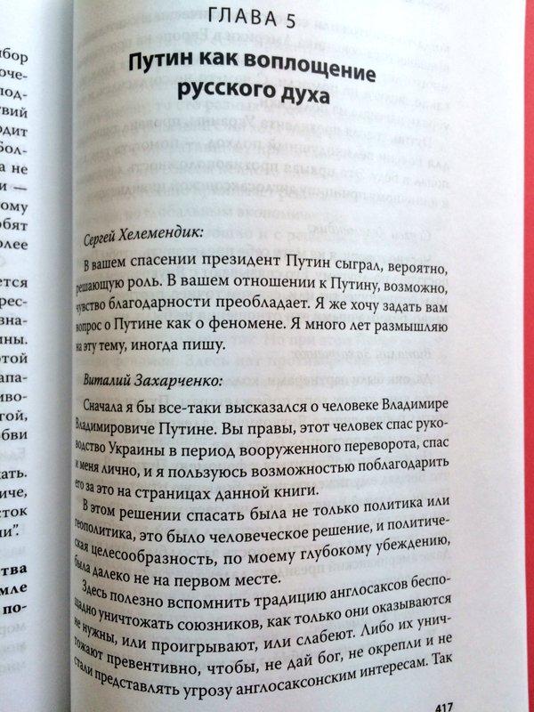 У соцмережах висміяли книгу Захарченко - фото 7